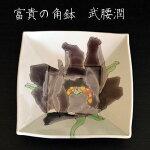 角鉢牡丹(富貴)武腰潤【あす楽対応_関東】