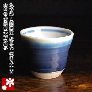 九谷焼 ぐい呑 釉彩 三代徳田八十吉【P20Feb16】