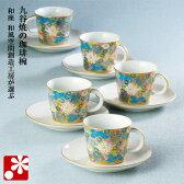 九谷焼 コーヒーカップ 5客 セット 青地金花詰