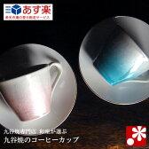 九谷焼 ペア コーヒーカップ&ソーサー セット 釉裏銀彩
