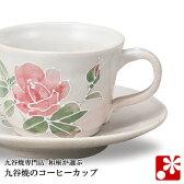九谷焼 コーヒーカップ&ソーサー バラ 相川志保