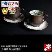 九谷焼 ペア コーヒーカップ&ソーサー セット 色絵椿