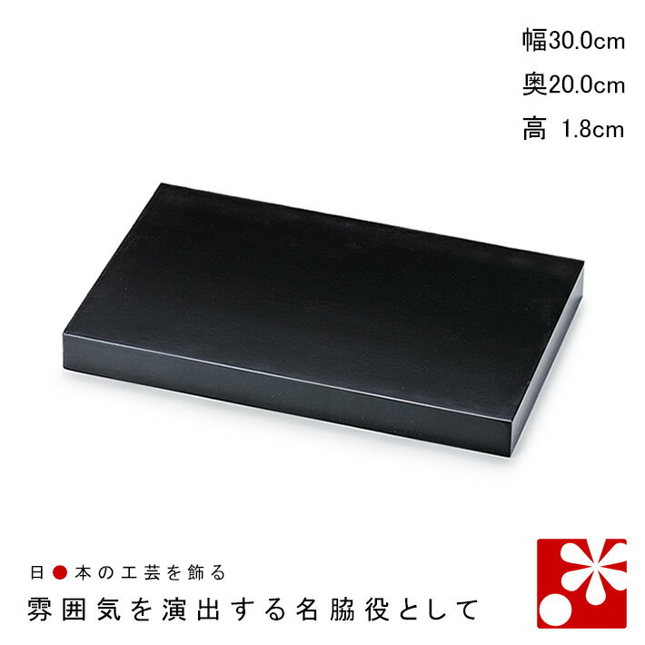 日本Yahoo代標|日本代購|日本批發-ibuy99|興趣、愛好|藝術品、古董、民間工藝品|其他|10号 長角板 天然木(両面黒塗り)(幅30cm / 奥20cm)(飾り台 木製 ディスプレイ 什…