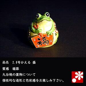 九谷焼 2.8号かえる 盛- カエル、蛙、お守り、プレゼント、グッズ、置物、記念品【RCP】02P01Mar15