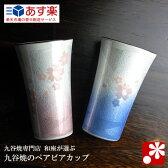 【九谷焼】ペア ビアカップ 銀彩さくら(陶器のビールグラス ビアグラス)