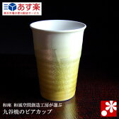 【九谷焼】ビアカップ 銀彩黄(陶器のビールグラス ビアグラス)