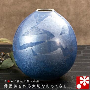 九谷焼 花瓶 銀彩(高20.5cm)