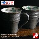 九谷焼 ペア マグカップ 椿 青良窯(プレゼント ギフト 推薦品)