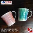 【お中元 送料無料】九谷焼 ペア マグカップ 釉彩