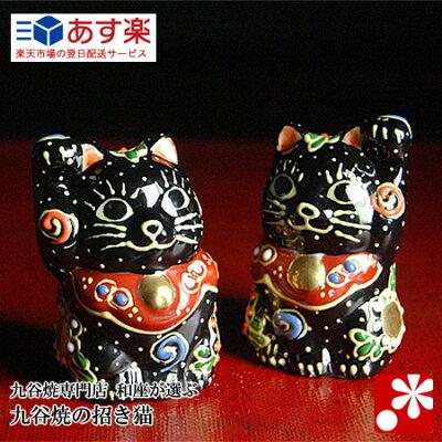 【九谷焼】招き猫 魔除けの黒盛 右手・左手セット ちび招き猫シリーズ 招き猫 置物 日本の縁起…
