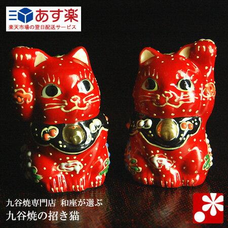 九谷物産『九谷焼の招き猫ちび招き猫シリーズ』
