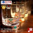 【お中元 送料無料】【九谷焼】ロックグラス 選べる九谷和グラス