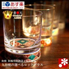 【九谷焼】ロックグラス 選べる九谷和グラス【P20Feb16】