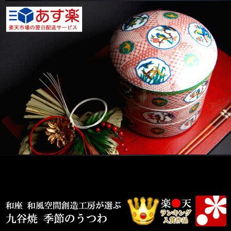 三段重(陶器) 赤小紋四君子- (2〜3人用)
