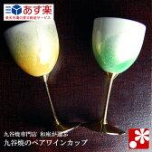 九谷焼 ペア ワインカップ 銀彩