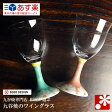 九谷焼 九谷和グラス ペア ワイングラス マーガレット(プレゼント ギフト 推薦品)