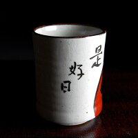 九谷焼 寿司湯のみ だるま( 湯呑 湯飲み 湯呑み ゆのみ おしゃれ ギフト 父の日 大きめ 大 長寿 )
