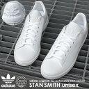 スタンスミス アディダス レディース メンズ スニーカー ホワイト 白 靴 シューズ ローカット 通学 ローカット おし