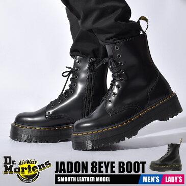 【祝★6周年 記念セール開催】 ドクターマーチン 8ホール ブーツ メンズ レディース ジェードン サイドジップ ブラック 黒 靴 シューズ ワーク 厚底 レザー 本革 Dr.Martens JADON 8EYE BOOT R15265001