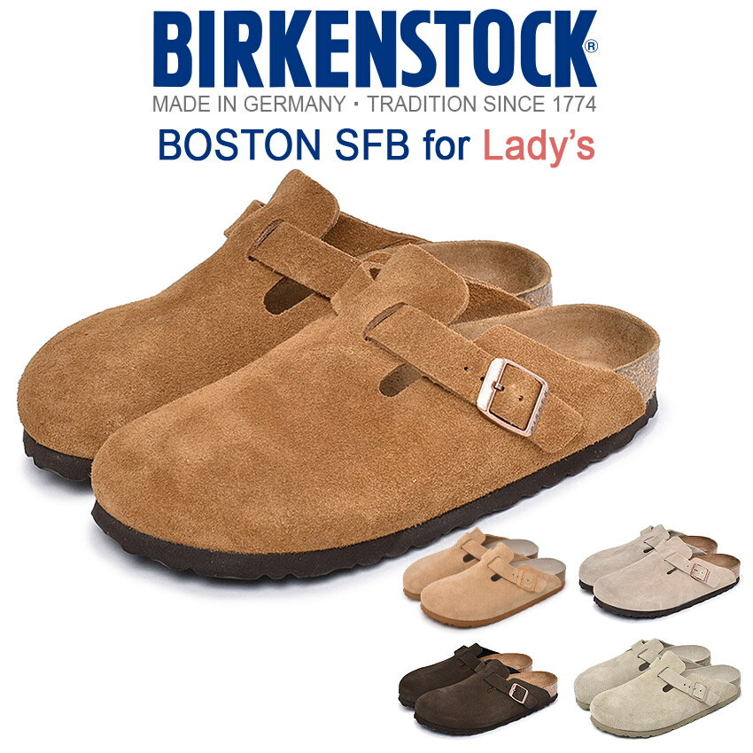 BIRKENSTOCK BOSTON  ソフトベッド