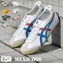 オニツカタイガー メキシコ66 スニーカ