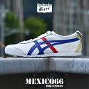 オニツカタイガー メキシコ66 メンズ レディース スニーカー ホワイト 白 トリコロール 靴 シューズ ローカット レ