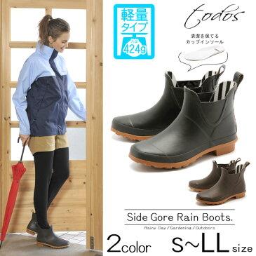 サイドゴア プレーン ラバー レインブーツ TODOS(トドス) 全2色 TO-078 レディース (女性用) ショートブーツ 軽量 長靴 雨靴 防水 黒 ブラック アウトドア フェス 登山 シューズ 靴 雨 雪 送料無料