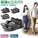 スポーツサンダル レディース メンズ キッズ 22cm〜29