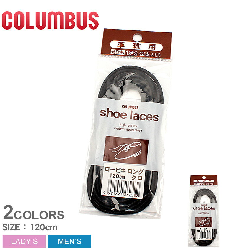 靴ケア用品・アクセサリー, 靴ひも  COLUMBUS 120cm COLUMBUS SHOE LACES