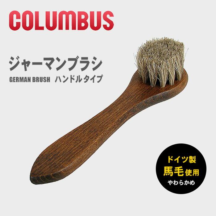 靴ケア用品・アクセサリ, 汚れ落とし 24 COLUMBUS COLUMBUS SHOES GERMAN BRUSH