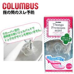 足指の間のすれ予防コロンブス COLUMBUS トングプレミアム ミニ クローバー型COLUMBUS THONGS P...