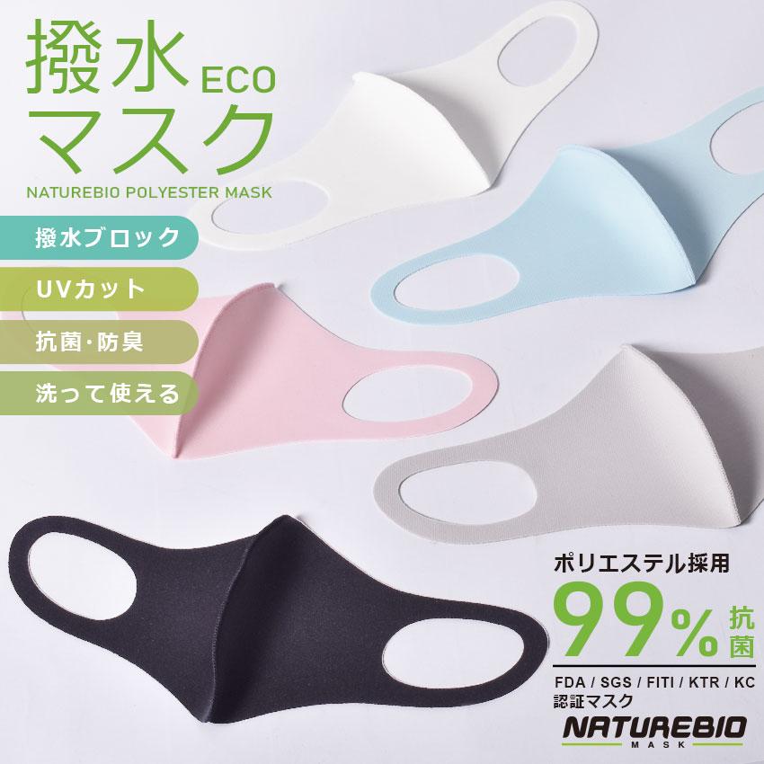 衛生マスク・フェイスシールド, 大人用マスク 5 UV FDA 3D