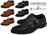 メンズ ビジネスシューズ 靴 紳士靴 選べる6種類 スクエアトゥ 革靴 紐 ダブルモンク ビット 靴 ギフト