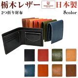 二つ折り財布 ウォレット 本革 栃木レザー 日本製 高級 ギフト メンズ レディース さいふ サイフ