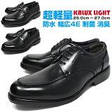 メンズ ビジネスシューズ 超軽量 幅広 4E ブランド KALUX LIGHT カルックスライト ブラック 黒