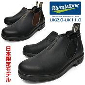 Blundstoneブランドストーンサイドゴアブーツローカットメンズレディース本革革靴紳士靴軽量ラウンドトゥスリッポンプレーントゥ靴くつ