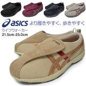 アシックスウォーキングシューズレディースライフウォーカー婦人用婦人靴痛くない歩きやすい3E相当EEE幅広靴ブランドasicsFLC307屋内屋外室内運動