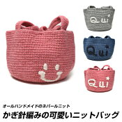 ニットバッグニットハンドバッグ小さめレディース紺グレーピンクハンドバックバッグバックかばん鞄女子女の子おしゃれかわいい手編みハンドメイドkbn10