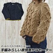 ニットレディース長袖冬セーターゆったりトップス暖かいかわいい紺茶色おしゃれ柔らかい女子女の子女性ニットセーターハンドメイド手編みのセーター