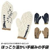ミトン手袋レディース暖かいかわいい冬防寒ニット白紺茶色女子女の子おしゃれ手編みハンドメイド手編みの手袋