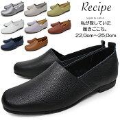 Lカットスリッポンレディースフラットシューズぺたんこ柔らかいパンプス本革疲れない黒ブラック白ホワイトプレーントゥ靴革靴日本製ブランドRecipeレシピRP-204