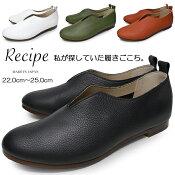 Vカットスリッポンレディースフラットシューズぺたんこ柔らかいパンプス本革疲れない黒ブラック白ホワイトプレーントゥ靴革靴日本製ブランドRecipeレシピRP-222