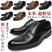 ビジネスシューズ本革メンズ軽量幅広3EEEE紐モンクビットブラック黒ブラウン茶革靴立ち仕事柔らかいラウンドトゥストレートチップUチップ紳士靴大きいサイズ28cmまで対応