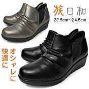 カジュアルシューズレディース婦人用婦人靴痛くない歩きやすい旅日和Tabibiyoriサイドゴアドレープアシックス商事黒ブラックスチール3E相当EEE幅広ウエッジソール靴