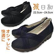 カジュアルシューズレディース婦人用婦人靴痛くない歩きやすい旅日和Tabibiyoriスリッポンアシックス商事黒ブラックデニムネイビー3E相当EEE幅広ウエッジソール靴