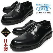 ビジネスシューズ本革日本製メンズ紳士靴革靴紐ローファープレーントゥラウンドトゥUチップ幅広4EEEEEブランド通勤快足柔らかい防水GORE-TEX軽量
