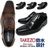 TAKEZO for men ビジネスシューズ メンズ 防水 消臭 防菌 幅広 3E EEE 軽量 合成皮革 スクエアトゥ Uチップ ストレートチップ 紐 ビット ローファー スリッポン ブラック ブラウン 黒 茶 就活 靴 くつ