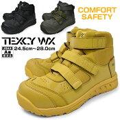 安全靴プロスニーカーミッドカットメンズ安全スニーカー通気性蒸れない幅広3EEEE軽量防滑耐油先芯樹脂JSAA規格A種マジックテープベルクロローカットアシックス商事texcyWXテクシーワークスおしゃれ軽量
