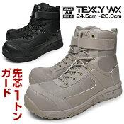 安全靴プロスニーカーミッドカットハイカットメンズ安全スニーカー通気性蒸れない幅広3EEEE軽量防滑耐油先芯樹脂JSAA規格A種紐ローカットアシックス商事texcyWXテクシーワークスおしゃれ軽量