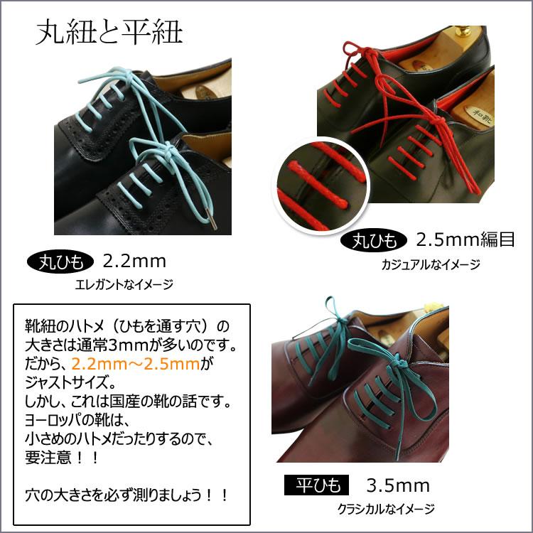 【プラスチックセル】【みつろう有り】カラー靴ひも(No.703-L・平・5.5mm幅・全50色)80cm・90cm・100cm【 靴紐 靴ひも くつひも 】